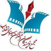 مجمع منتقدان انقلاب اسلامی